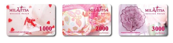 Женское белье милавица подарочный сертификат массажер чудо рукавица