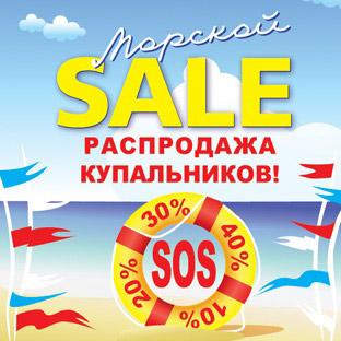1e1526628e694 С 8 июля в магазинах Милавица стартует летняя распродажа пляжной одежды.  Теперь, на все купальники и пляжный ассортимент установлены скидки 20%, ...