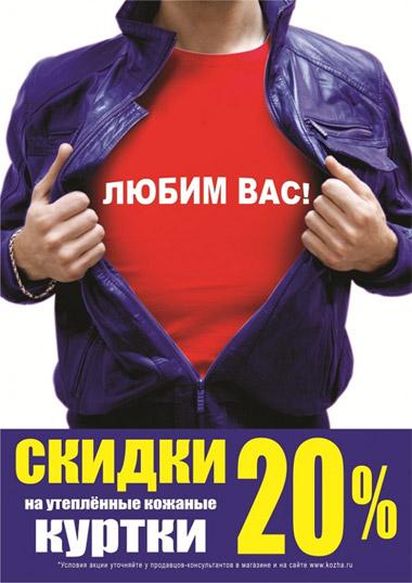 Дисконты кожаных курток