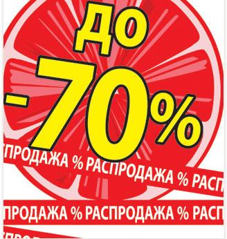 d7345920da334 Магазины Мир Кожи и Меха в Санкт-Петербурге - скидки до 70% на ...