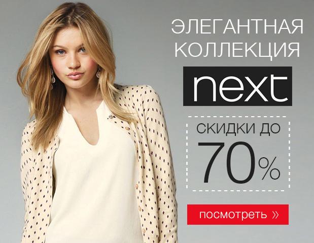 Next женская одежда в москве где купить