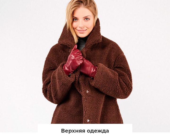 104d8f75 Интернет-магазин Lamoda дарит своим клиентам скидки до 45% на верхнюю  одежду из осенне-зимней коллекции. Цены снижены на выборочные модели из  женского и ...