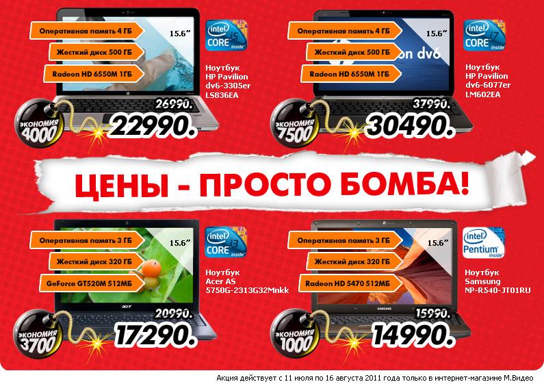 Интернет-магазин М.Видео - специальные цены на ноутбуки, скидки!