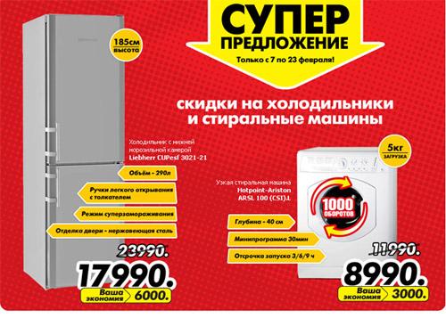 106e36c01d13 Распродажа холодильников и стиральных машин в интернет-магазине М.Видео.