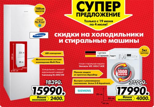 cc962fe356b7 Распродажа холодильников и стиральных машин в интернет-магазине М.Видео