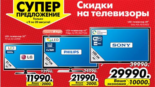 акции на телевизоры