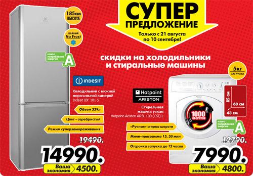 Интернет-магазин М.Видео - распродажа холодильников и стиральных машин