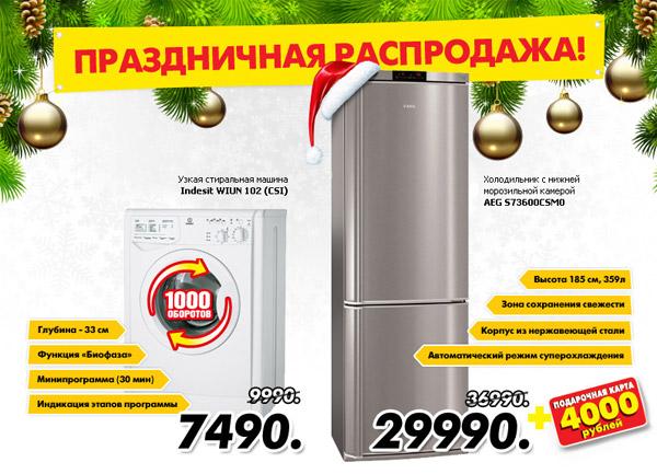 1301802c64d1 Только с 13 по 31 декабря 2011 года в интернет-магазине М.Видео проводится  новогодняя распродажа холодильников и стиральных машин. Скидки в этот  период ...