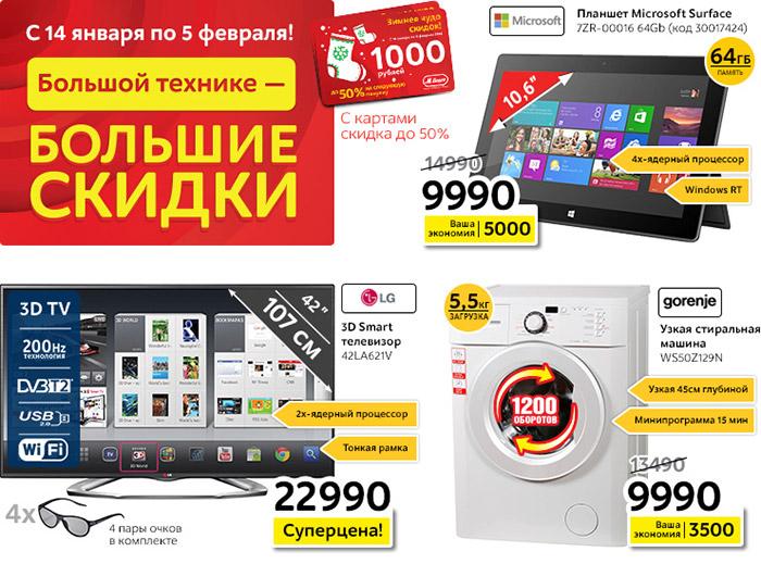 Интернет магазин бытовой vaskoru