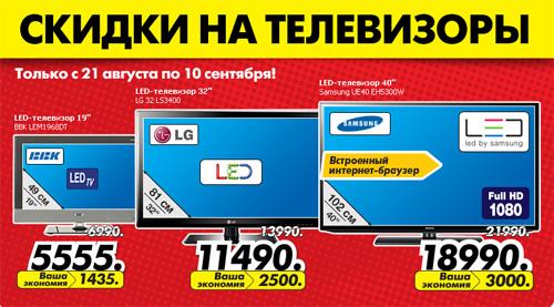 Низкие цены на телевизоры в интернет-магазине М.