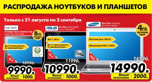 Распродажа ноутбуков и планшетов в интернет-магазине М.