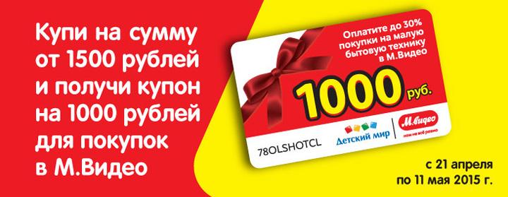 08c61b22cf46 В период с 21 апреля по 10 мая в розничных магазинах Детский мир совершите  покупку на сумму от 1 500 руб. и получите в подарок купон на 1 000 руб. на  ...