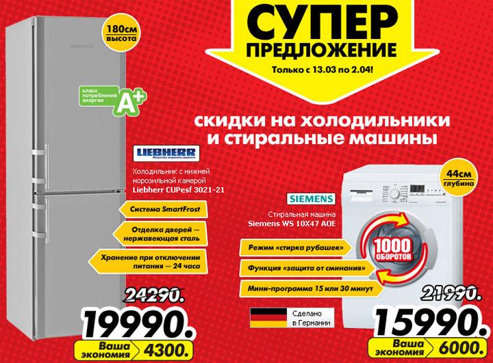 Распродажа холодильников и стиральных машин в М.
