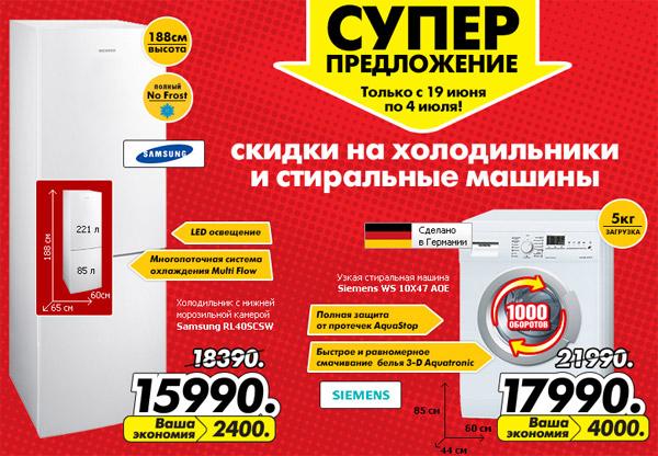 М видео интернет магазин екатеринбург каталог холодильников