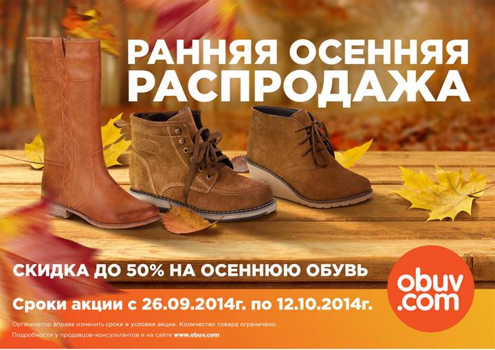 d6e057797 Магазины Obuv.com - осенняя обувь с выгодой до 50% в Москве - 2019 скидки,  акции, распродажи