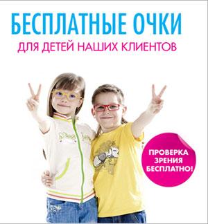 Детские очки абсолютно бесплатно в
