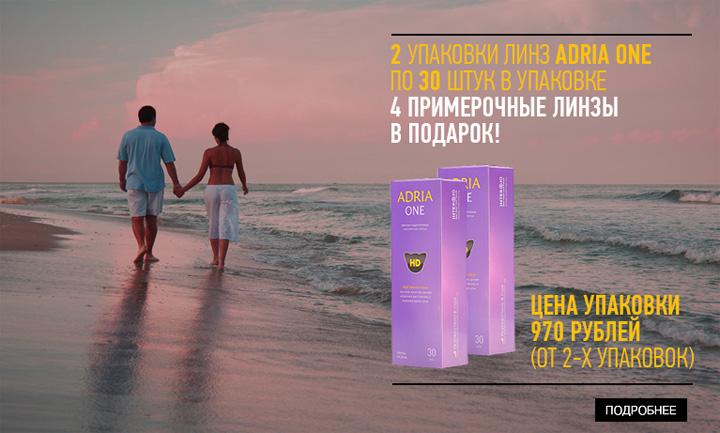 Подарок за покупку! Ochki500