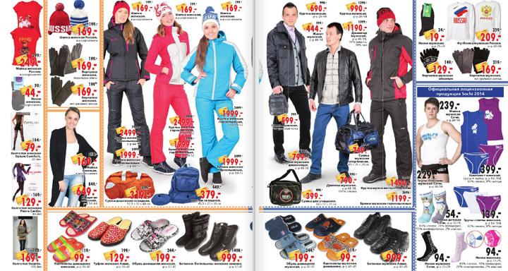 3a763a6be18 Только с 23 января по 5 февраля в супермаркетах О Кей скидки на большой  ассортимент мужской и женской одежды и обуви. Со значительной экономией  приобретайте ...