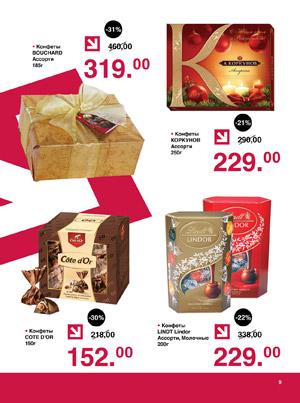 Цен на конфеты в супермаркетах оливье