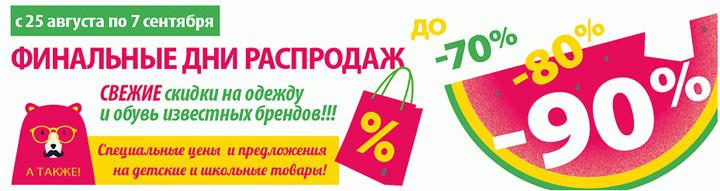 Аутлет Черная Грязь Распродажа Интернет Магазин Одежды