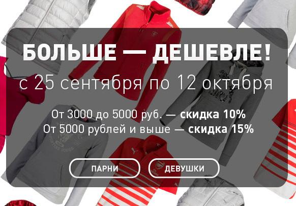 f15f9762e65a Только с 25 сентября по 12 октября в интернет-магазине Puma получайте  скидки при заказе спортивной одежды, обуви и аксессуаров  при покупке на  сумму от 3 ...