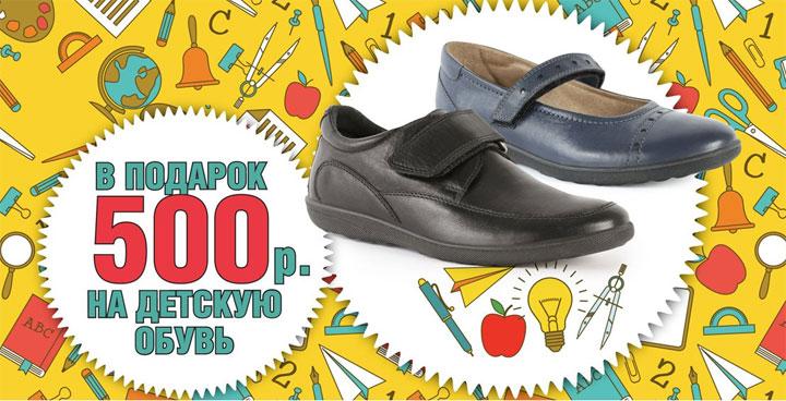 cafd9a91b88e4 С 24 августа по 30 сентября в магазинах Ralf Ringer при покупке любой пары  обуви для взрослых вы получите купон на скидку 500 руб. на покупку детской  обуви.