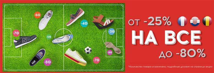 8585086c3 Поспешите на летнюю распродажу в магазинах Rendez-Vous, где с выгодой от  25% до 80% вы может приобрести женскую и мужскую обувь, стильные сумки и  модные ...