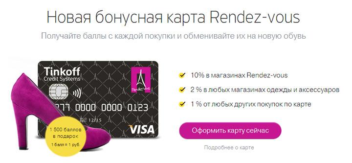Бонусная карта в ПОДАРОК! - Аптечная сеть ВекЖиви 32
