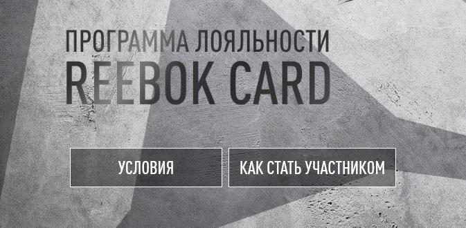 0c3bb72a Экономия до 20% на покупках в магазинах Reebok для обладателей ...