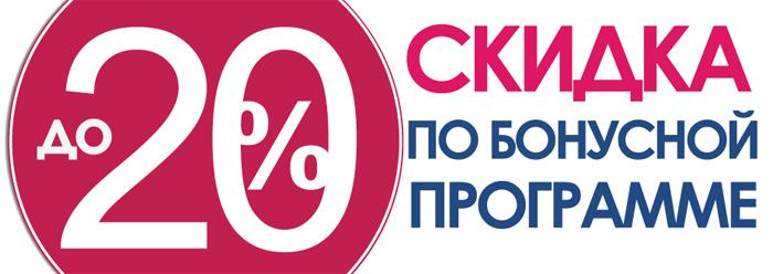 c22b38a02 Магазины Respect подготовил массу преимуществ для участников бонусной  программы – накапливайте баллы и получайте скидку до 20%.