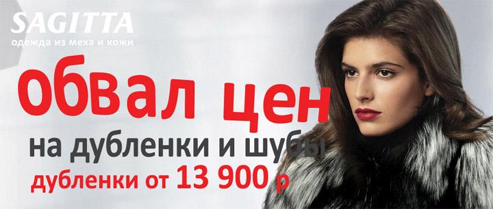 Распродажа финской одежды Самара