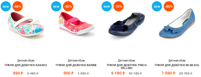 Sapato Обувь