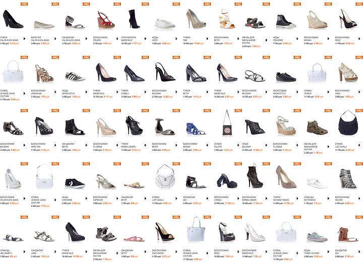 Интернет Магазин Женской Обуви Распродажа