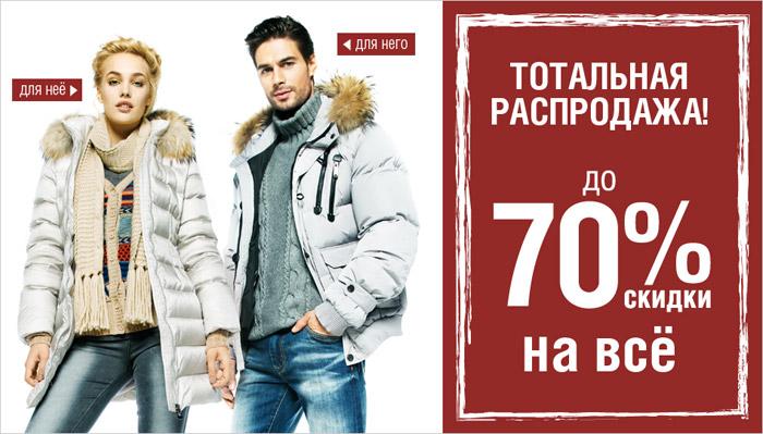 Сезонные распродажи одежды и аксессуаров со скидкой 50% и более. . Женская