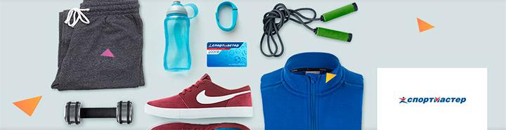7a4316af В период с 8 августа 2018 по 8 января 2019 года приобрести товары для  спорта и активного отдыха в магазинах Спортмастер вы сможете со скидкой.