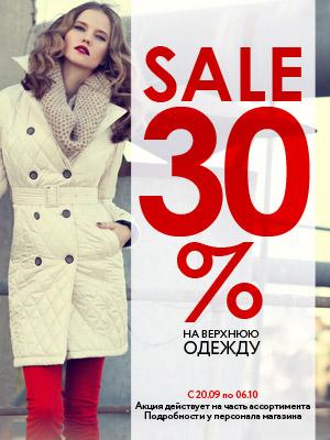 Распродажа Верхней Женской Одежды