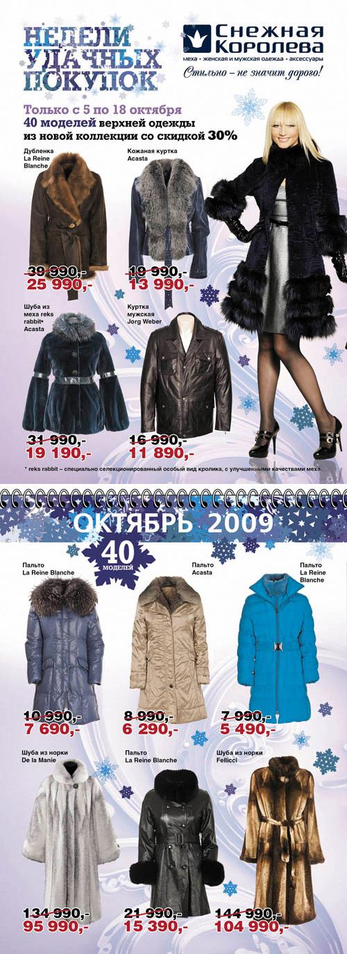 Butik think chic - купить одежду think