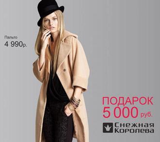 Подарочный купон номиналом 5 000 руб за