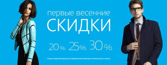 0724a8f27436 Магазины Снежная Королева - скидки до 30% на весеннюю верхнюю одежду ...