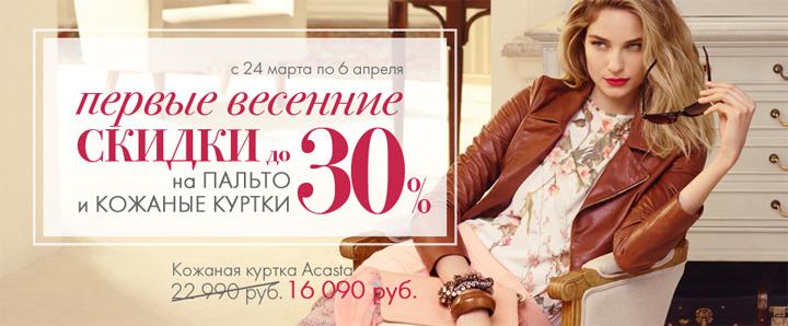 257d2408d671 Только с 24 марта по 6 апреля в магазинах Снежная Королева на весеннюю  коллекцию верхней одежды предоставляются скидки до 30%. В акции участвует  верхняя ...