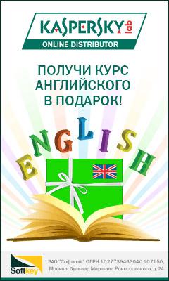 Курс английского в подарок 29