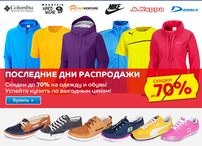 нигде спортивные костюмы зимние распродажи н новгород катало судебных приставов Усолье-Сибирском