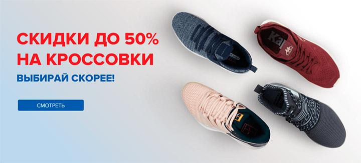 ab8c0003 Заманчивое предложение на покупку удобных, качественных кроссовок в  Спортмастере!