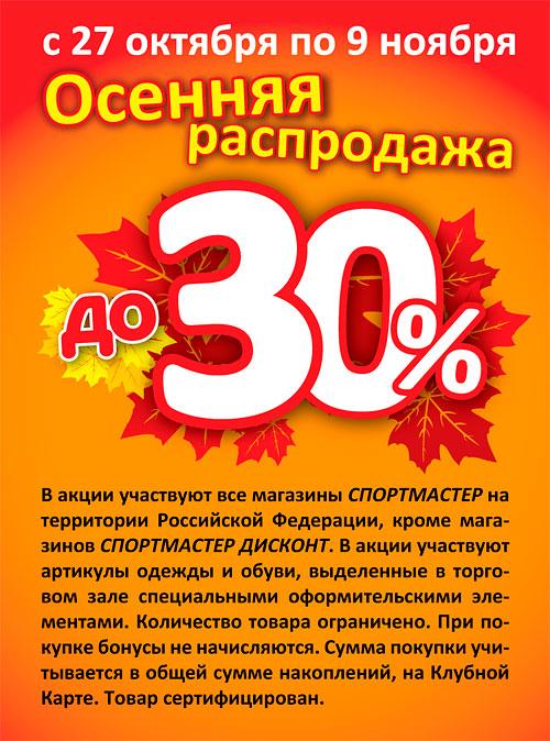 Спецпредложения МЕГИ - Санкт-Петербург