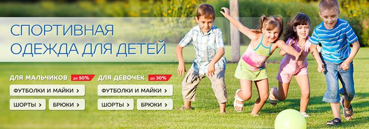 Спортмастер Для Детей