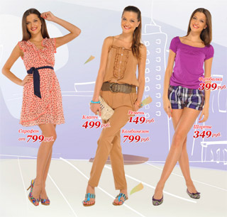 b60b5352ddb62 Каталог товаров магазина Сток-Центр, каталог одежды Сток-Центра - в ...