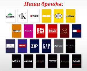 Каталог товаров магазина Сток-Центр 1912cfef7390c