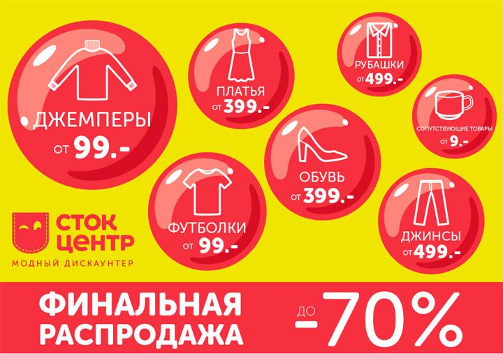 Скидки и акции в магазинах в картинках