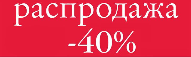 Вещи в скидка, Санкт-Петербург, распродажа, бесплатные купоны, события,