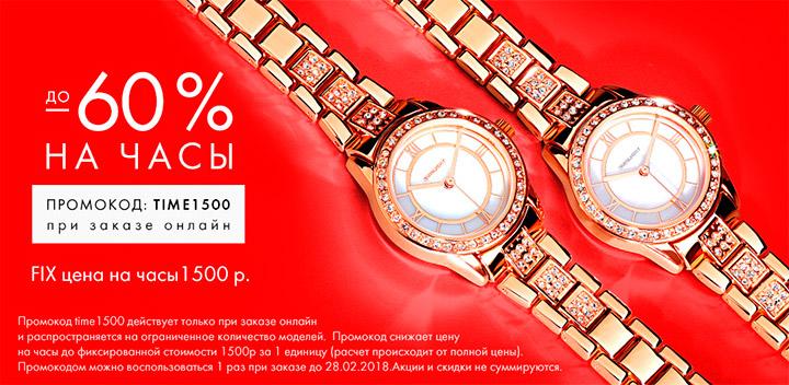 Стоимость часы москва часов чайка карманных стоимость